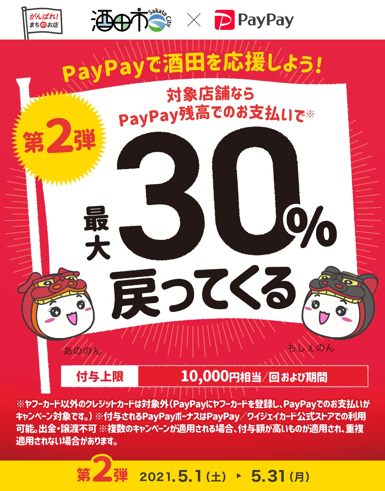 PayPayで酒田を応援しよう! 第2弾 対象店舗なら最大30%戻ってくる