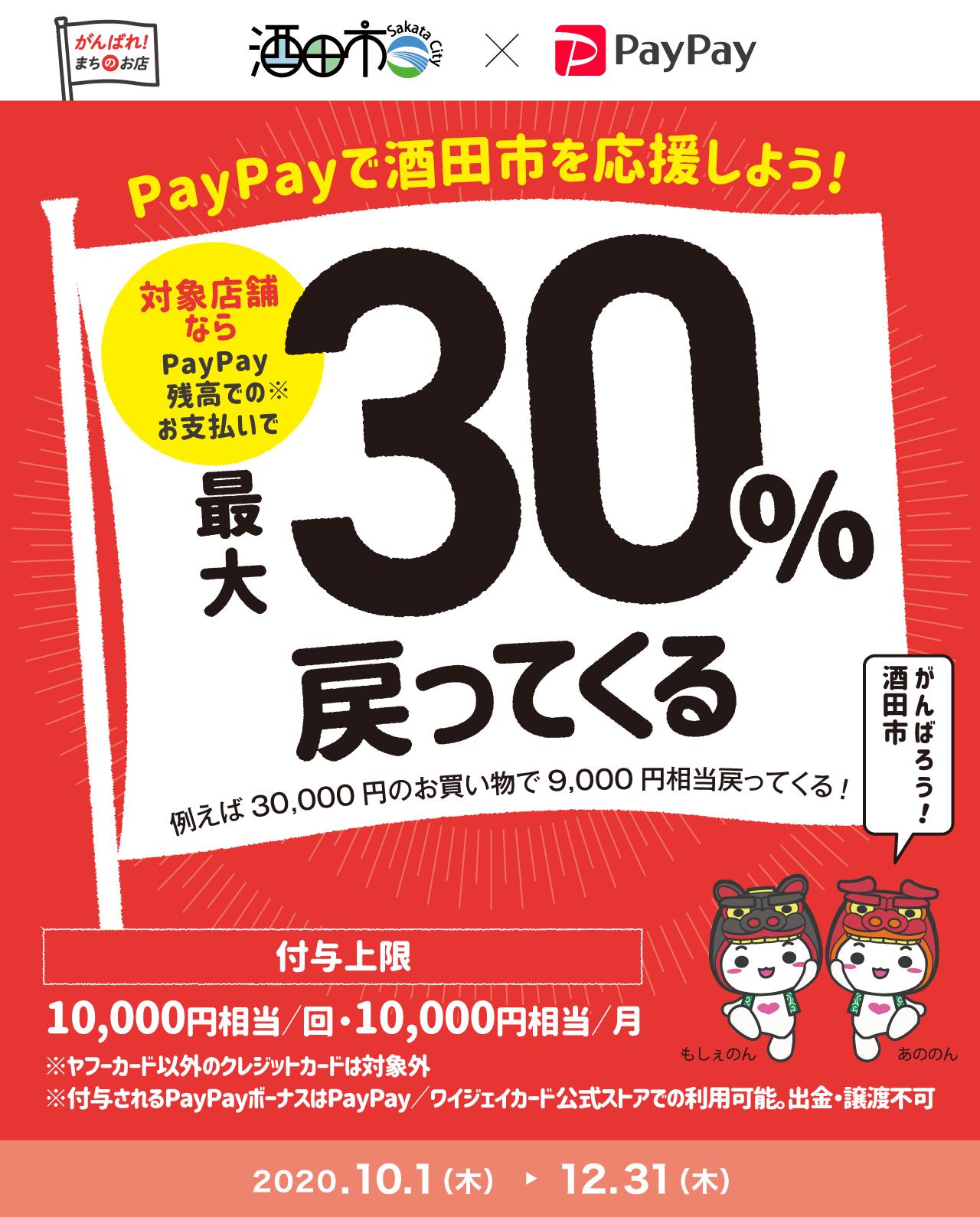 PayPayで酒田市を応援しよう! 対象店舗ならPayPay残高でのお支払いで最大30%戻ってくる 例えば30,000円のお買い物で9,000円相当戻ってくる!