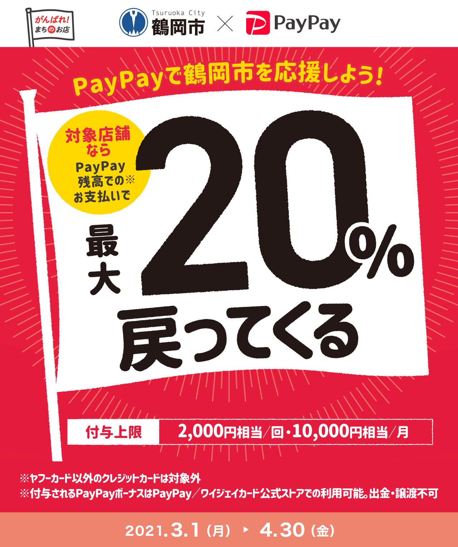 PayPayで鶴岡市を応援しよう! 対象店舗ならPayPay残高でのお支払いで最大20%戻ってくる