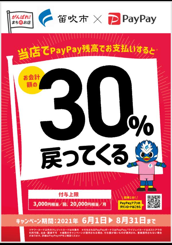 ともにがんばろう笛吹!対象店舗で最大30%が戻ってくるキャンペーン - PayPay