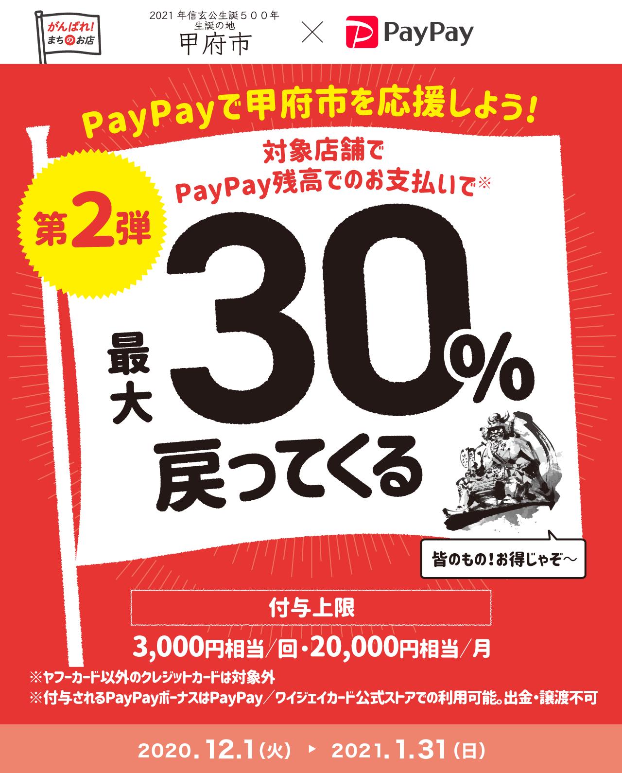 PayPayで甲府市を応援しよう! 第2弾 対象店舗でPayPay残高でのお支払いで 最大30%戻ってくる