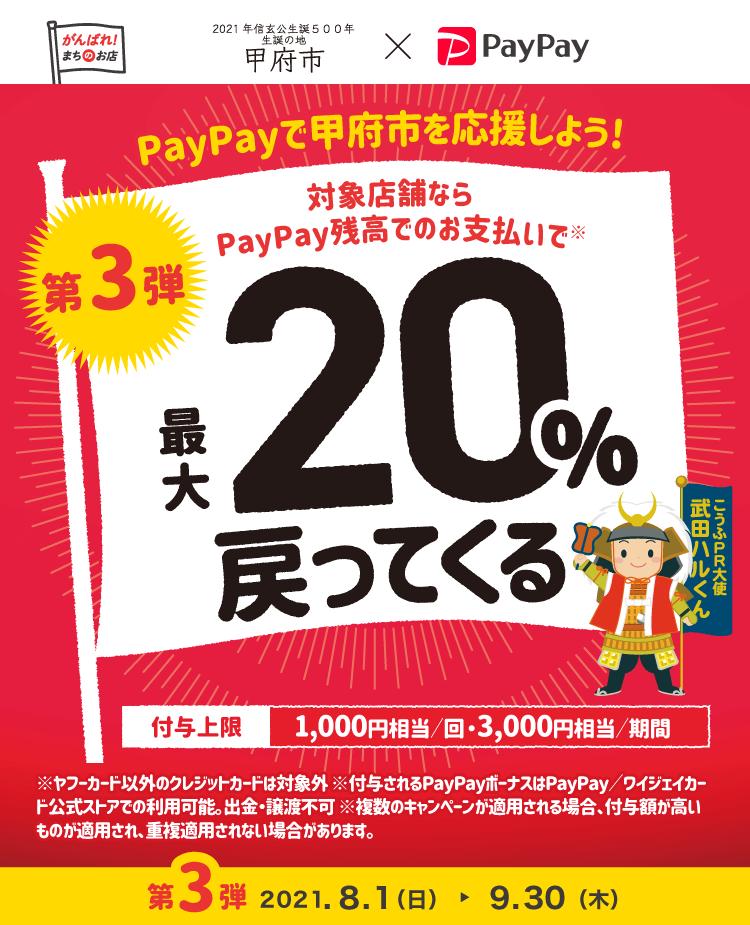 PayPayで甲府市を応援しよう! 第3弾 対象店舗ならPayPay残高でのお支払いで最大20%戻ってくる