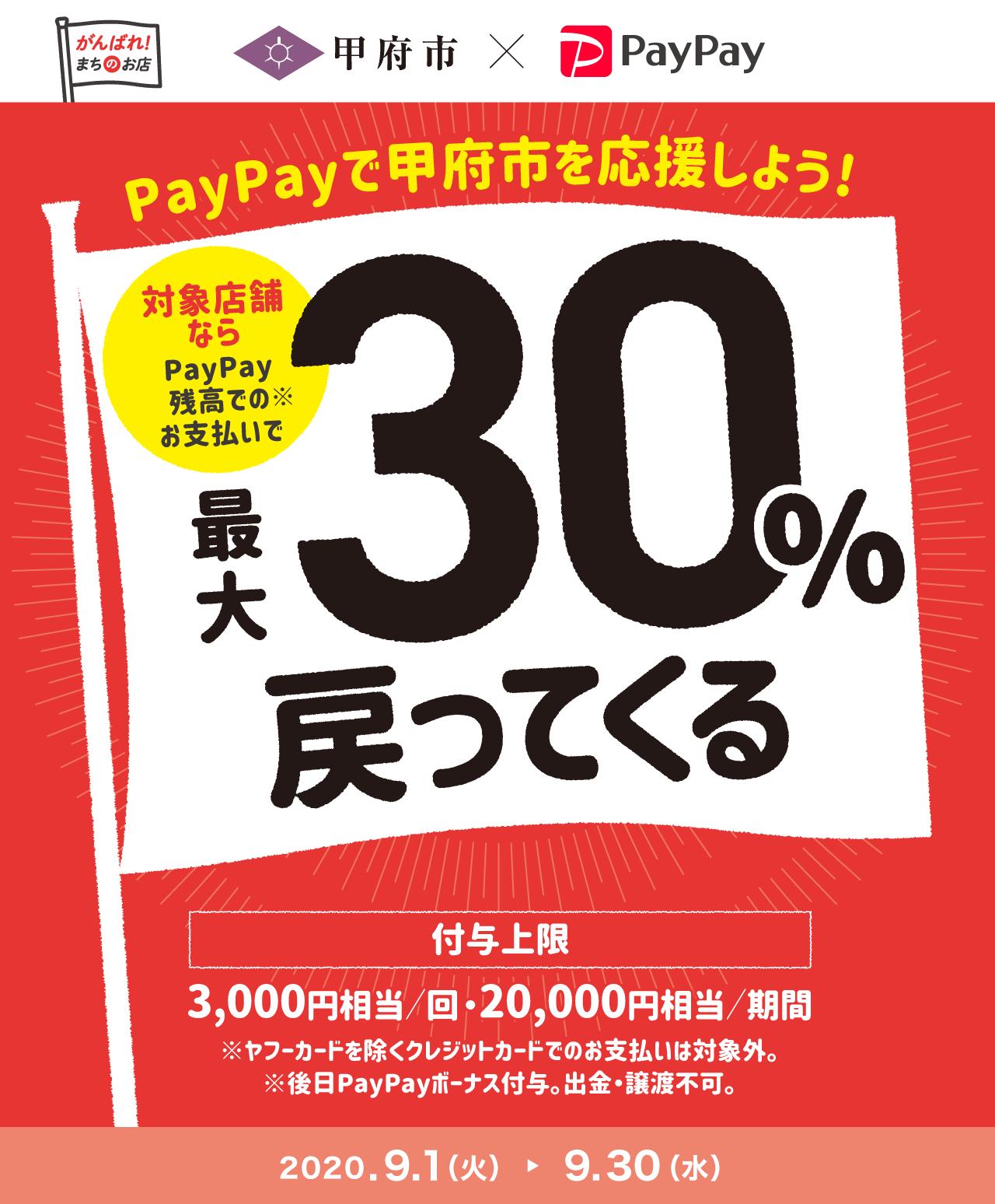 PayPayで甲府市を応援しよう!対象店舗ならPayPay残高でのお支払いで最大30%戻ってくる