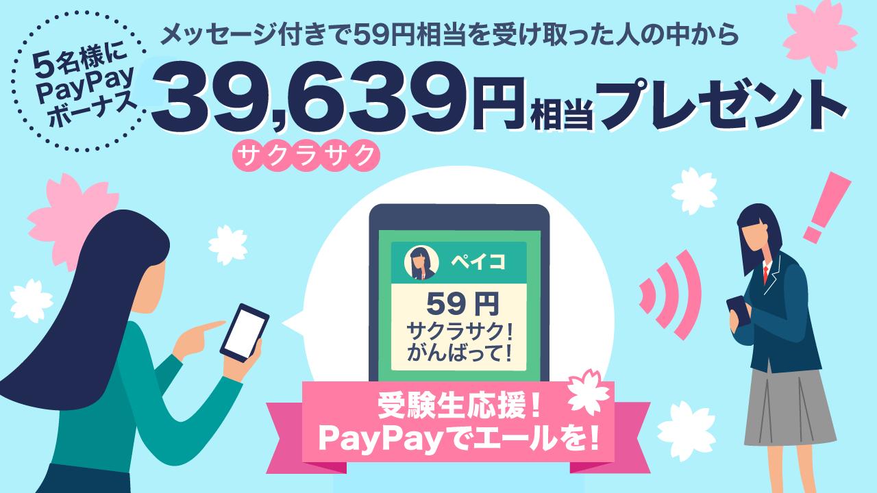 メッセージ付きで59円相当を受け取った人の中から5名様にPayPayボーナス39,639(サクラサク)円相当プレゼント