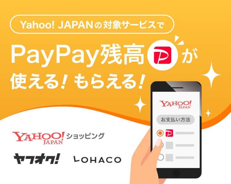 Yahoo! JAPANの対象サービスでPayPay残高が使える!もらえる!