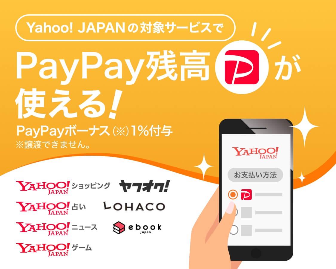 Yahoo! JAPANの対象サービスでPayPay残高が使える!