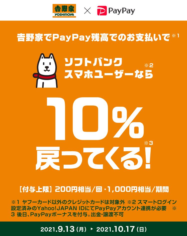 吉野家でPayPay残高でのお支払いでソフトバンクスマホユーザーなら10%戻ってくる!