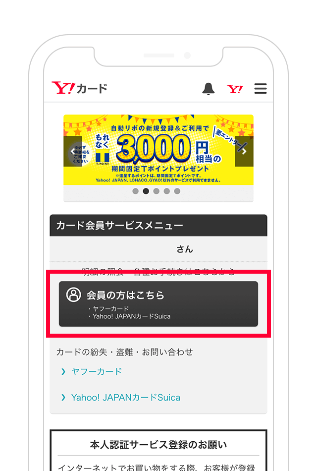 セキュア 3d ヤフー カード