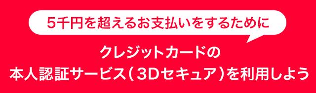 5千円を超えるお支払いをするためにクレジットカードの本人認証サービス(3Dセキュア)を利用しよう