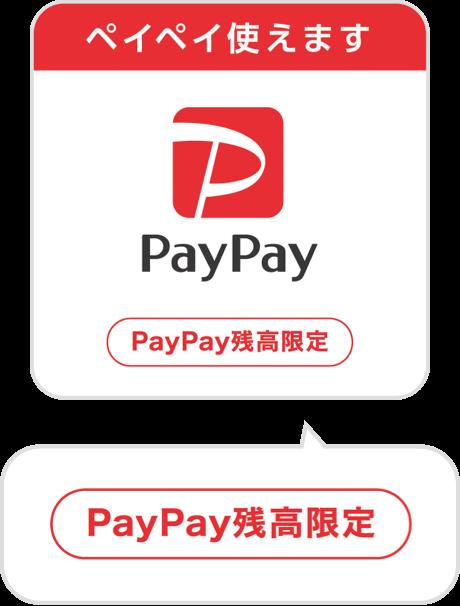 ペイペイ使えます PayPay残高限定