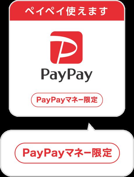 ペイペイ使えます PayPayマネー限定