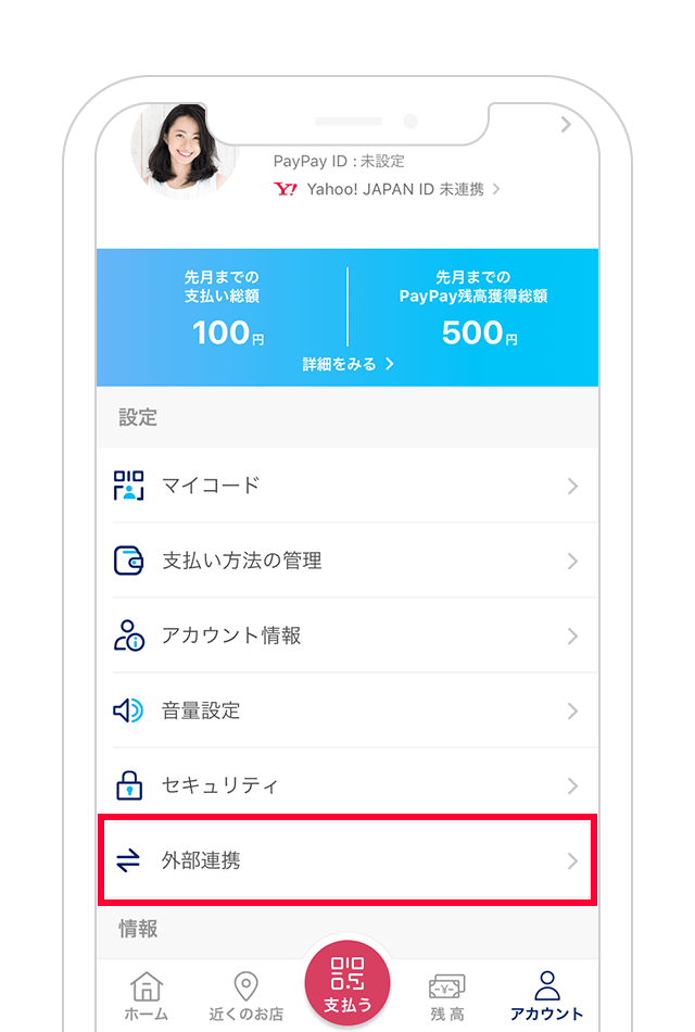 https://image.paypay.ne.jp/page/guide/charge/images/img_flow_account_external_01.png