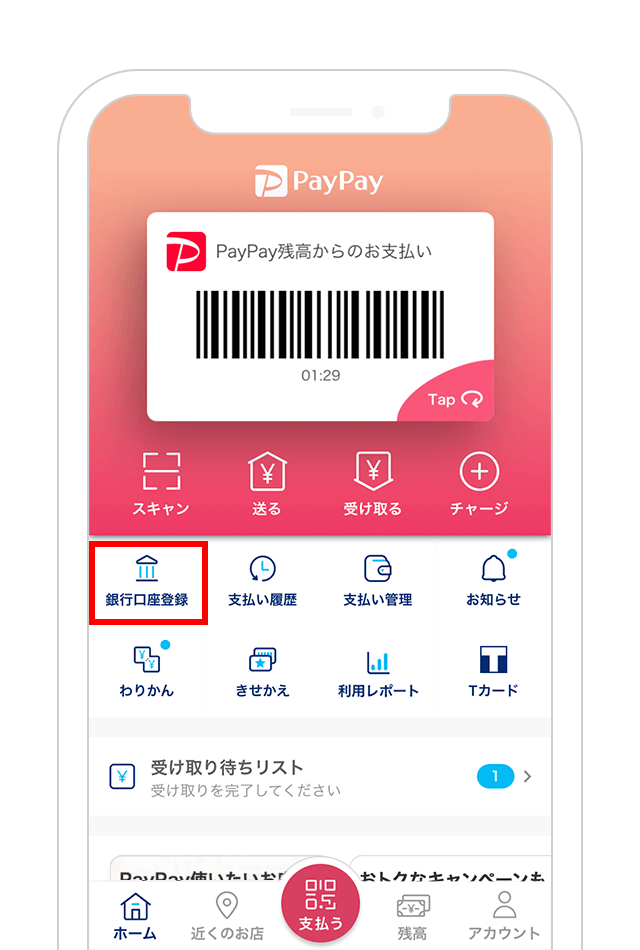https://image.paypay.ne.jp/page/guide/charge/images/img_flow_app_top_bank_02.png