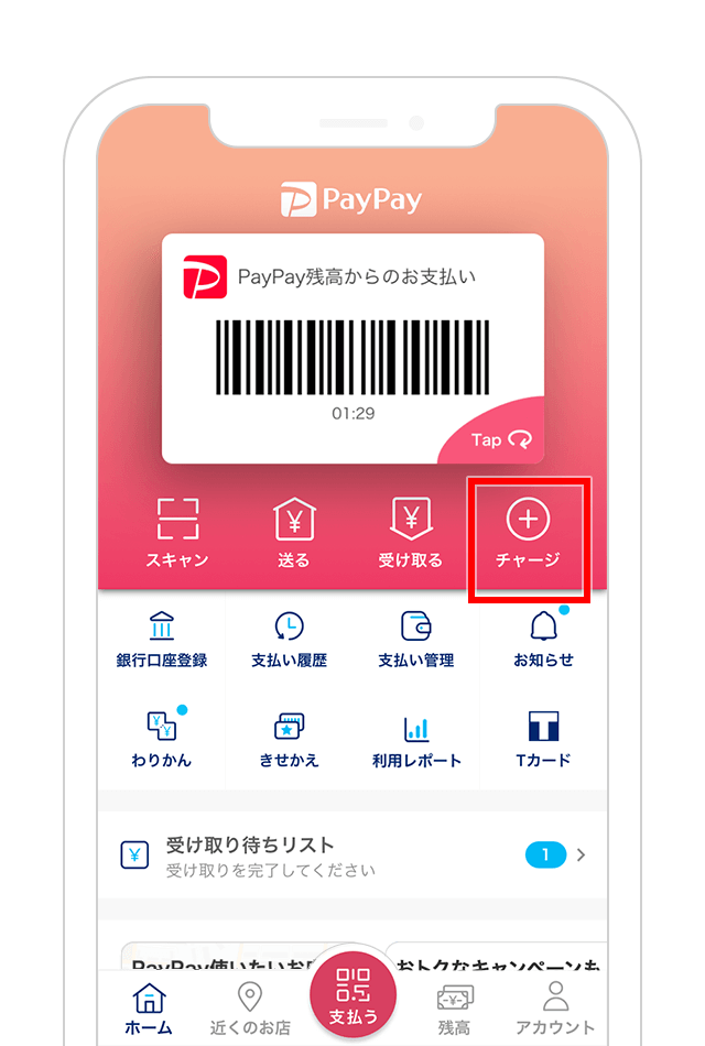 https://image.paypay.ne.jp/page/guide/charge/images/img_flow_app_top_charge_05.png