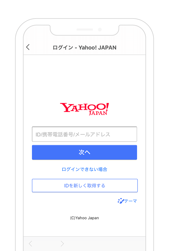 https://image.paypay.ne.jp/page/guide/charge/images/img_flow_auth_yj_03.png