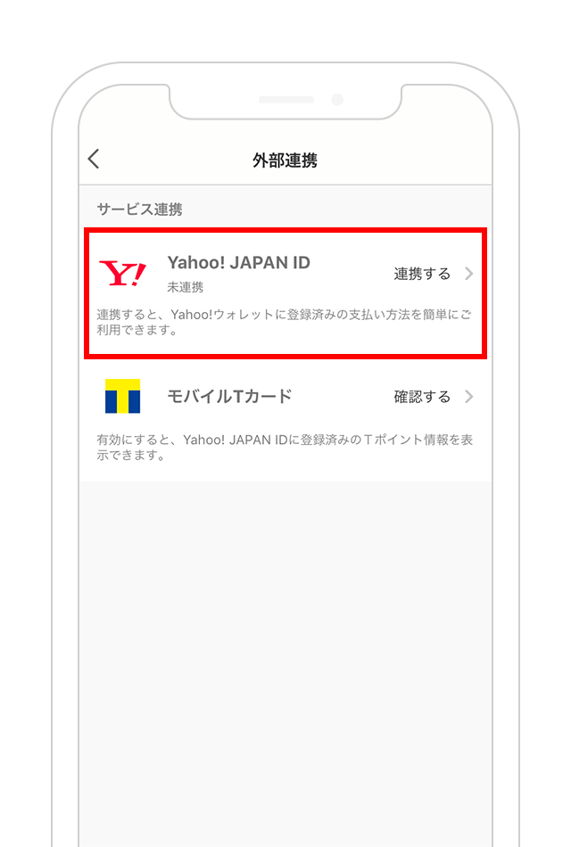 https://image.paypay.ne.jp/page/guide/charge/images/img_flow_external_yid_01.png