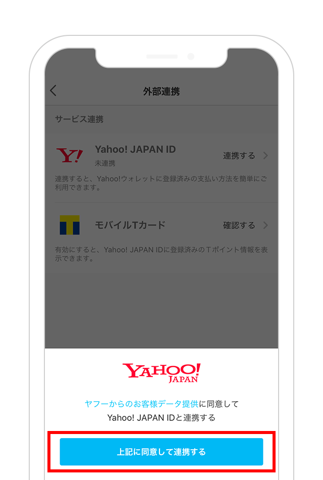 https://image.paypay.ne.jp/page/guide/charge/images/img_flow_external_yid_consent_01.png