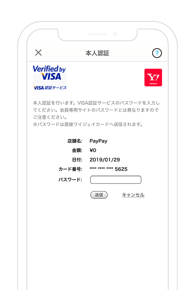 https://image.paypay.ne.jp/page/guide/charge/images/img_flow_identification_input_password_01.png