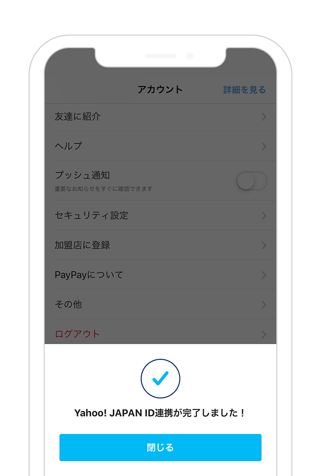 https://image.paypay.ne.jp/page/guide/charge/images/img_flow_manage_add_yid_complete_01.png