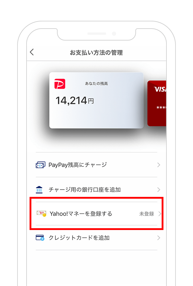 https://image.paypay.ne.jp/page/guide/charge/images/img_flow_manage_add_ymoney_03.png