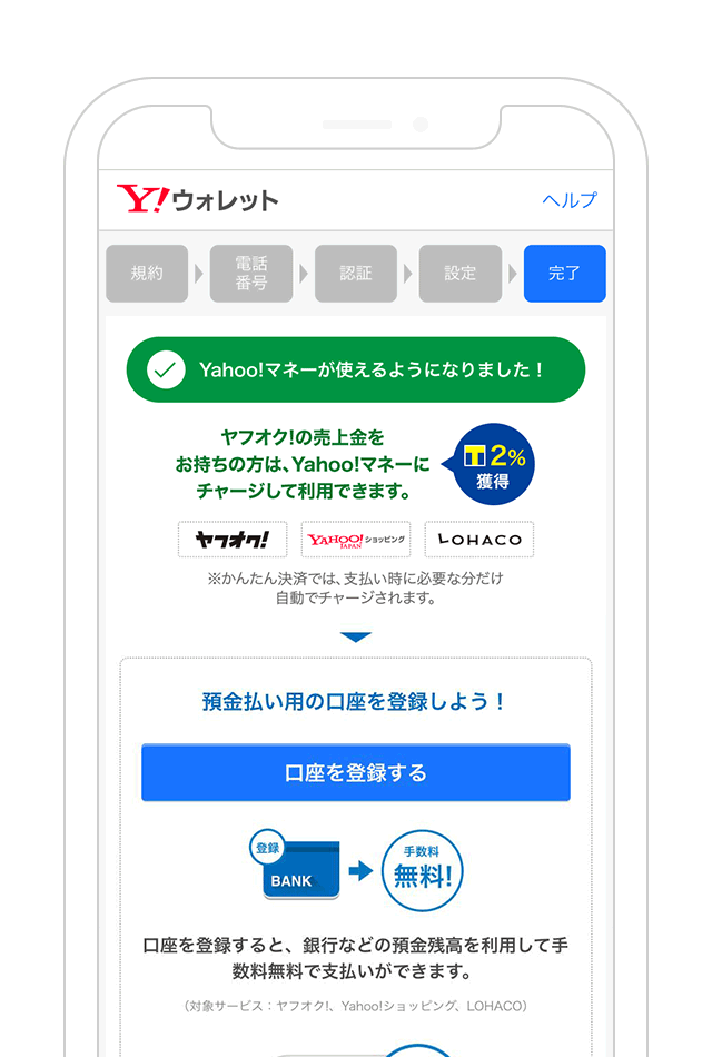 https://image.paypay.ne.jp/page/guide/charge/images/img_flow_wallet_register.png