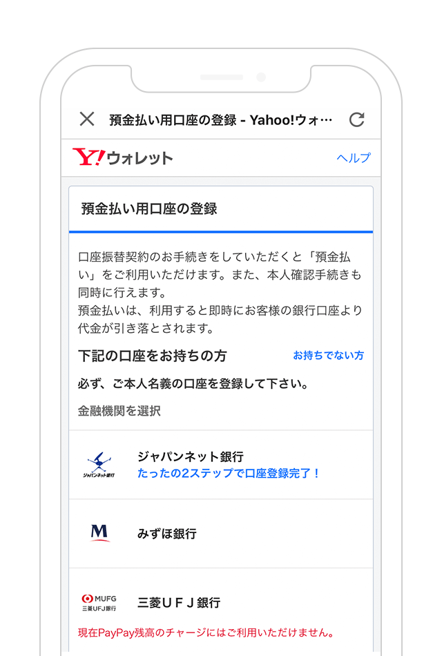 https://image.paypay.ne.jp/page/guide/charge/images/img_flow_wallet_register_account_01.png