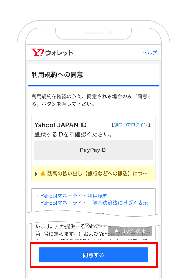 https://image.paypay.ne.jp/page/guide/charge/images/img_flow_wallet_register_agree.png