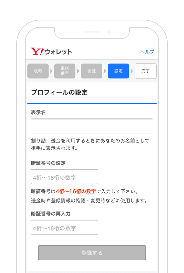https://image.paypay.ne.jp/page/guide/charge/images/img_flow_wallet_register_profile.png