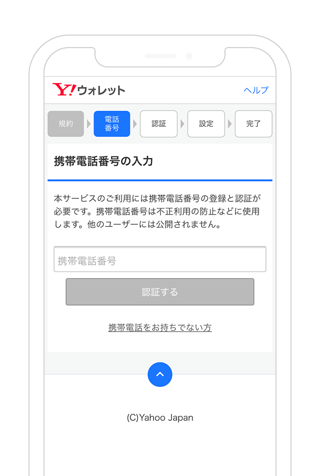 https://image.paypay.ne.jp/page/guide/charge/images/img_flow_wallet_register_tel.png