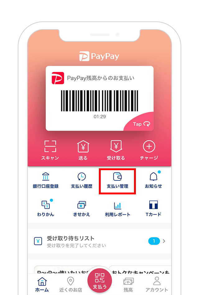 https://image.paypay.ne.jp/page/guide/common/images/img_flow_app_top_payment_method_02.png
