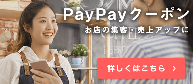 PayPayクーポン お店の集客・売上アップに