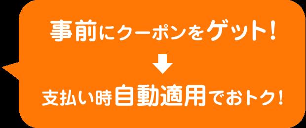 事前にクーポンをゲット!→支払い時自動適用でおトク!