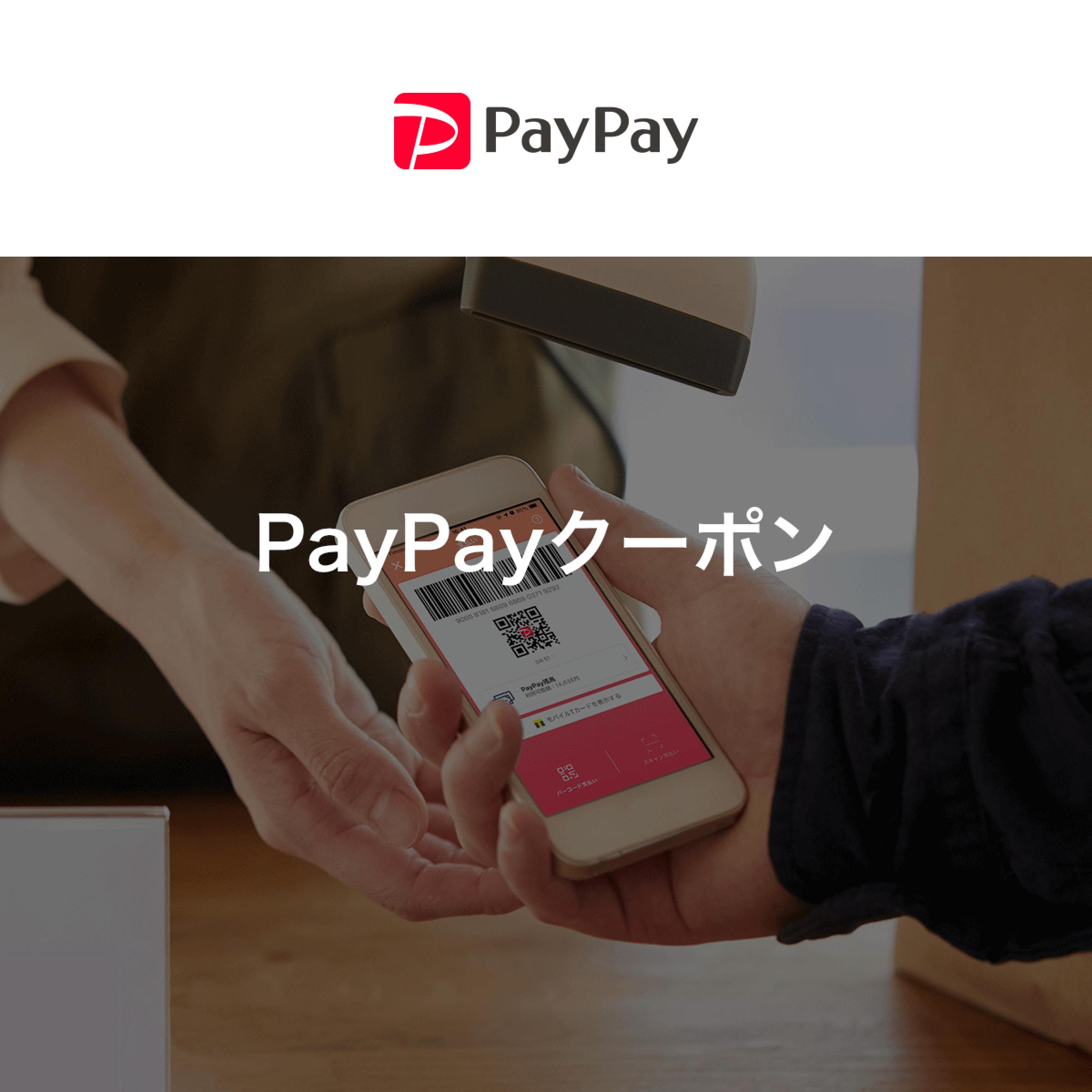 使い方 paypay クーポン
