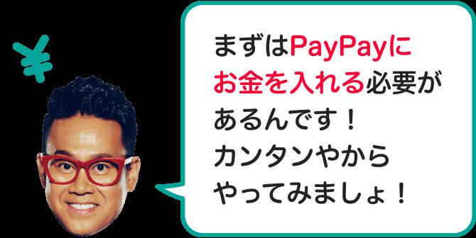 まずはPayPayにお金を入れる必要があるんです!カンタンやからやってみましょ!