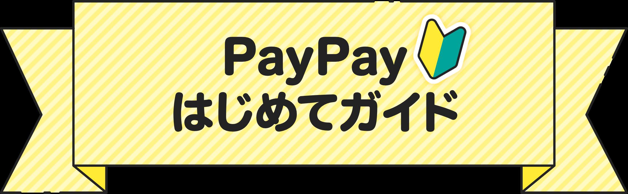 PayPayはじめてガイド