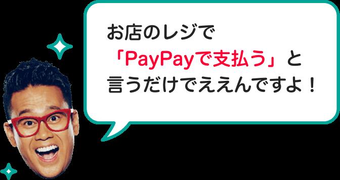 お店のレジで「PayPayで支払う」と言うだけでええんですよ!