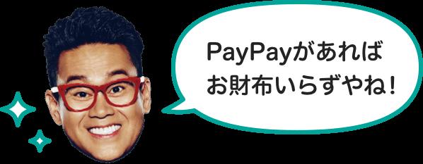 PayPayがあればお財布いらずやね!