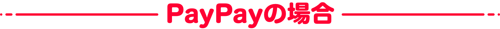 PayPayの場合