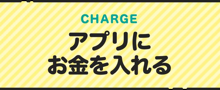 CHARGE アプリにお金を入れる