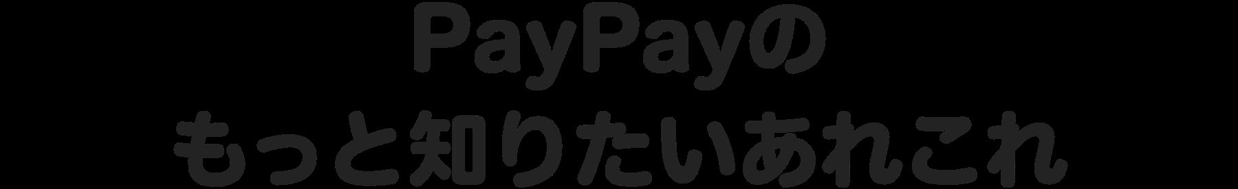 PayPayのもっと知りたいあれこれ