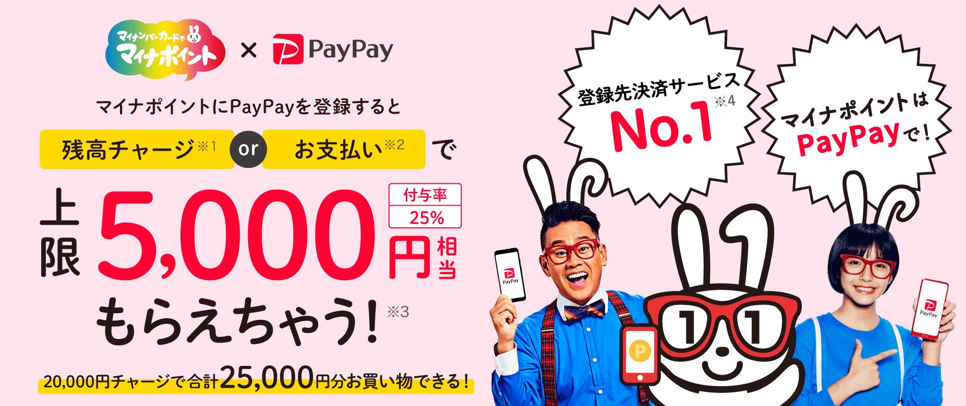 マイナポイントにPayPayを登録すると 残高チャージ or お支払いで上限5,000円相当もらえちゃう!