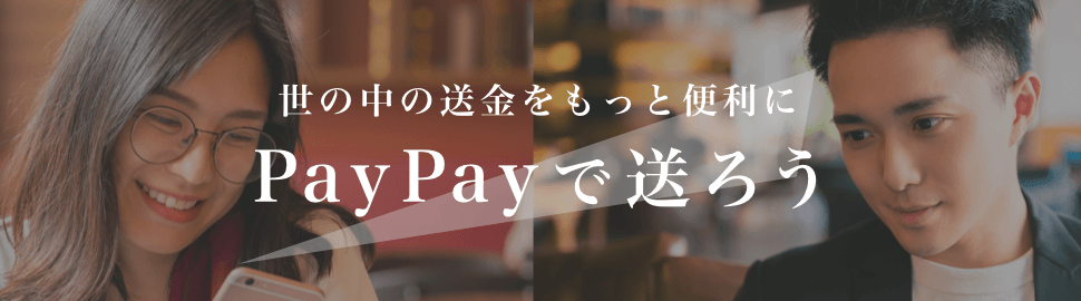 世の中の送金をもっと便利に PayPayで送ろう