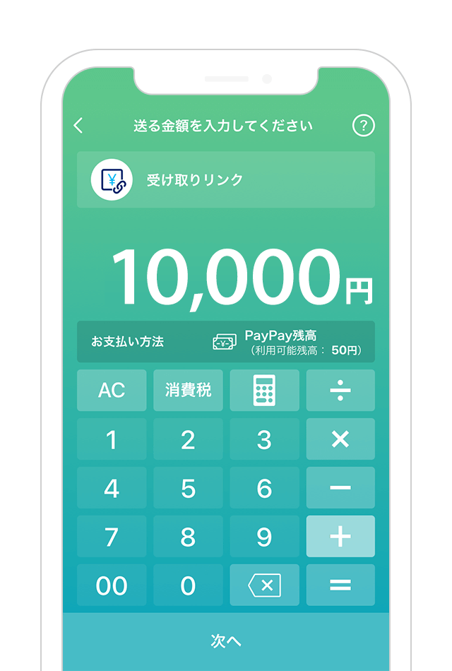 https://image.paypay.ne.jp/page/guide/send/images/img_flow_amount_link_01.png