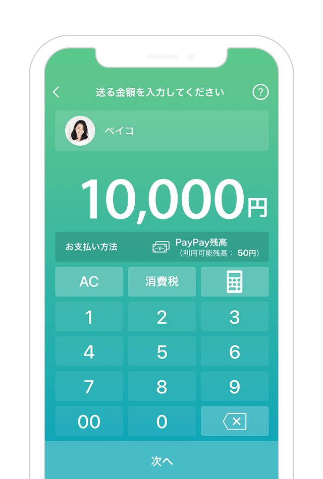 https://image.paypay.ne.jp/page/guide/send/images/img_flow_amount_name_01.png