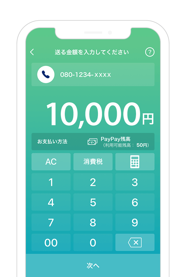 https://image.paypay.ne.jp/page/guide/send/images/img_flow_amount_tel_01.png