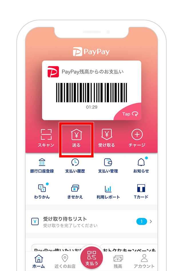 https://image.paypay.ne.jp/page/guide/send/images/img_flow_home_send_04.png
