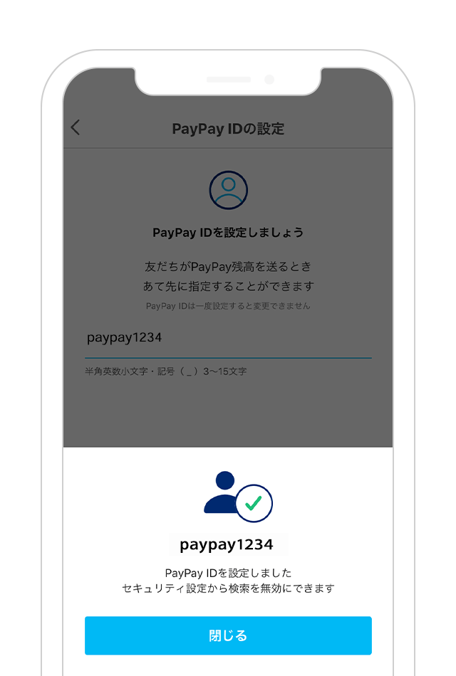 https://image.paypay.ne.jp/page/guide/send/images/img_flow_payid_done_02.png