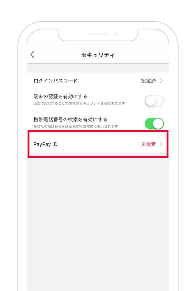https://image.paypay.ne.jp/page/guide/send/images/img_flow_security_payid_01.png