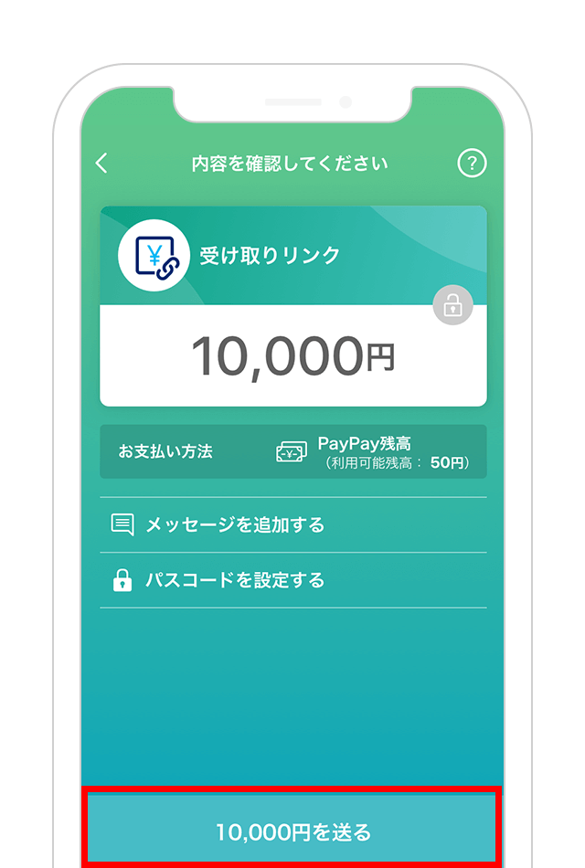https://image.paypay.ne.jp/page/guide/send/images/img_flow_send_confirmation_link_01.png