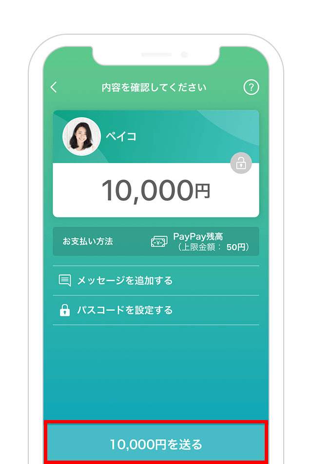 https://image.paypay.ne.jp/page/guide/send/images/img_flow_send_confirmation_name_01.png